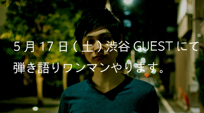 【5/17(Sat.)】谷口弾き語りワンマンのお知らせ